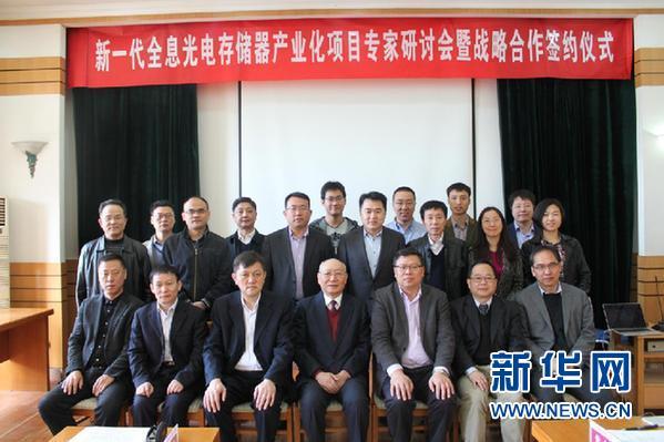 青岛泰谷光电与清华大学就全息光电存储器产业化建立战略合作